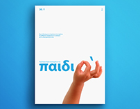 Creative Waves Posters - GGDA