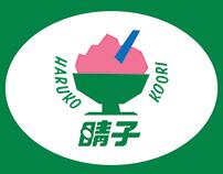 HARUKO 晴子冰室