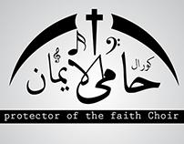 فريق حامي الايمان