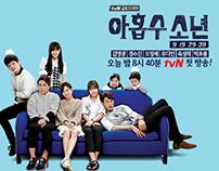 "CJ E&M - tvN Drama ""9thBoy"" | Online Ads"