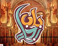 باب رجاء - Bab Ragaa Typography