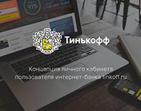 Конкурсная работа. Концепт личного кабинета Tinkoff.ru