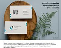 Разработка дизайна визитной карточки для психолога