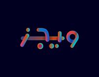 Wegz experimental wordmark logo