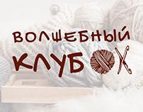 """лого школы вязания """"Волшебный клубок"""""""