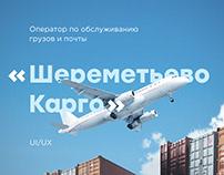 Sheremetyevo Cargo