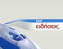 NEWS IDENT SKAI GREECE (2015)
