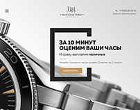 LANDING PAGE • LOMBARD WATCHES • MANUFACTURE LLC.