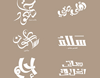 Arabic Typography Vol.1