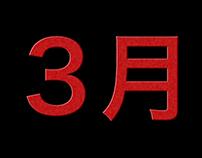 30sec Trailer