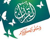 القرآن وحلو الكلام | محمد عبد المنعم عبد العال