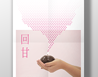 'Poster Design' 成田久の美味しいワークショップ X BUBBLE POP