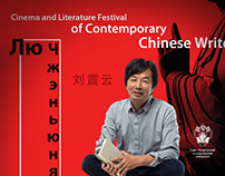 Polygraphy for presentation of the Chinese writer