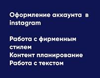 Управление репутацией в Instagram, Продажи без продаж