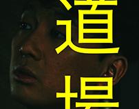 Musician Portraits - Classic Hong Kong Cinema