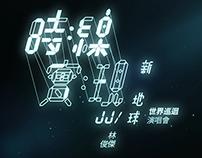 林俊傑《 時線 Time Line 》新地球世界巡迴演唱會台北安可場 / VCR / VFX