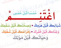 Naskh Font | نسخ سطري