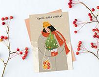 Hyvää uutta vuotta! New Year postcard