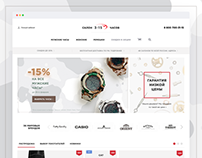 Watch shop redesign