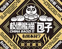 China Baozi Panda Steamed Bun Branding 极速熊猫包子