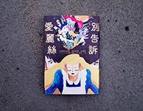 插畫|書籍封面[ 別告訴愛麗絲 ]