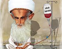 بدرالدين الحوثي