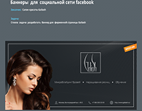 fb banner for the chain of beauty salons Galiash