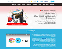 Nafham.com & Trend Micro Contest - Landing page