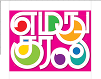 Emathu Kural - Tamil Magazine Title