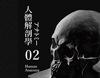 Human Anatomy Book Cover