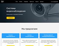 Сайт «Системы видеонаблюдения»