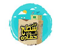 Sat7 Elwad Hmada - Typography