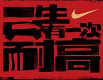 2018 Nike HBL/You Only HBL Once 一生只有一次耐高