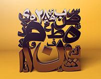 Al Jalila Cultural Centre UAE
