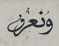 ونعــرف - W Na3ref - 2014