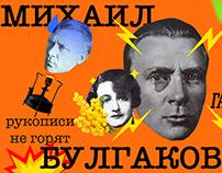 Mikhail Bulgakov TelegramStickers