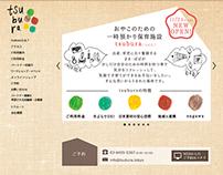 tsubura OFFICIAL WEBSITE
