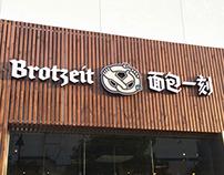 「面包一刻 | Brotzeit」Store branding