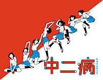 中二病少女T恤设计 girls T-shirt design red&blue brooch