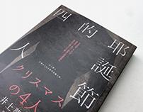 春天出版 - 春日文庫 - 耶誕節的四人 クリスマスの4人 ( 井上夢人 著 )