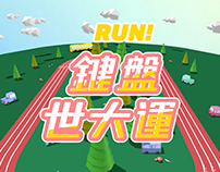 2017 鍵盤世大運 - Campaign website