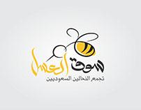 Souqal3sal Brand سوق العسل