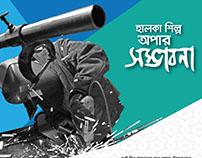 Islami Bank Bangladesh Ltd. Print Ad