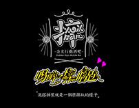 摔BAR-金光行動酒吧形象設計SHA BAR-Brand identity