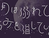 Lyric Type Work | 月は溺れて、痛みを溢している