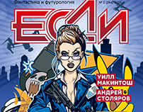 Журнал «Если» 2015/2016 / ESLI magazine design