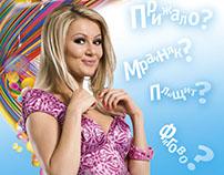 Advertising Сampaign 2009
