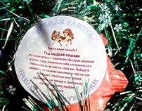 Идея подарка на Новый год / New year gift idea