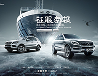 Benz -2012 China ice and Snow Festival