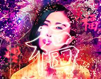 Digital Art - Saucy Asian/生意気アジア